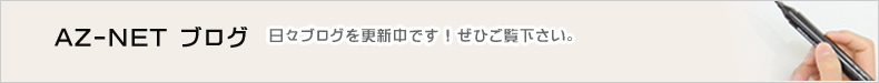 AZ-NET ブログ