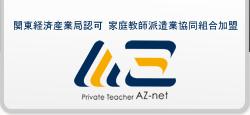 関東経済産業局認可 家庭教師派遣協同組合加盟 az-netアズネット